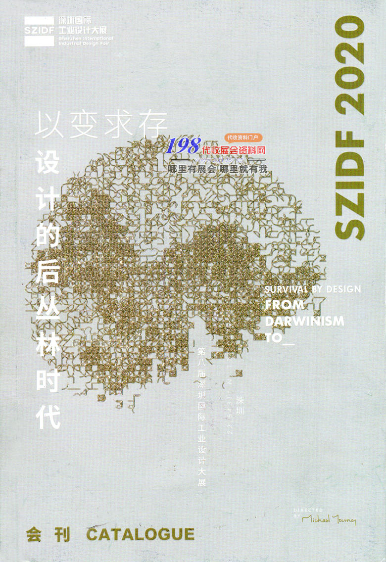 2020年11月第八届深圳国际工业设计大展会刊