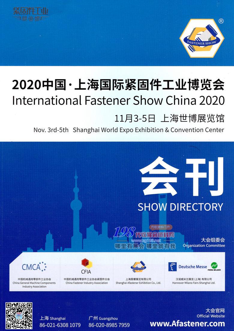 2020年11月上海国际紧固件工业博览会会刊