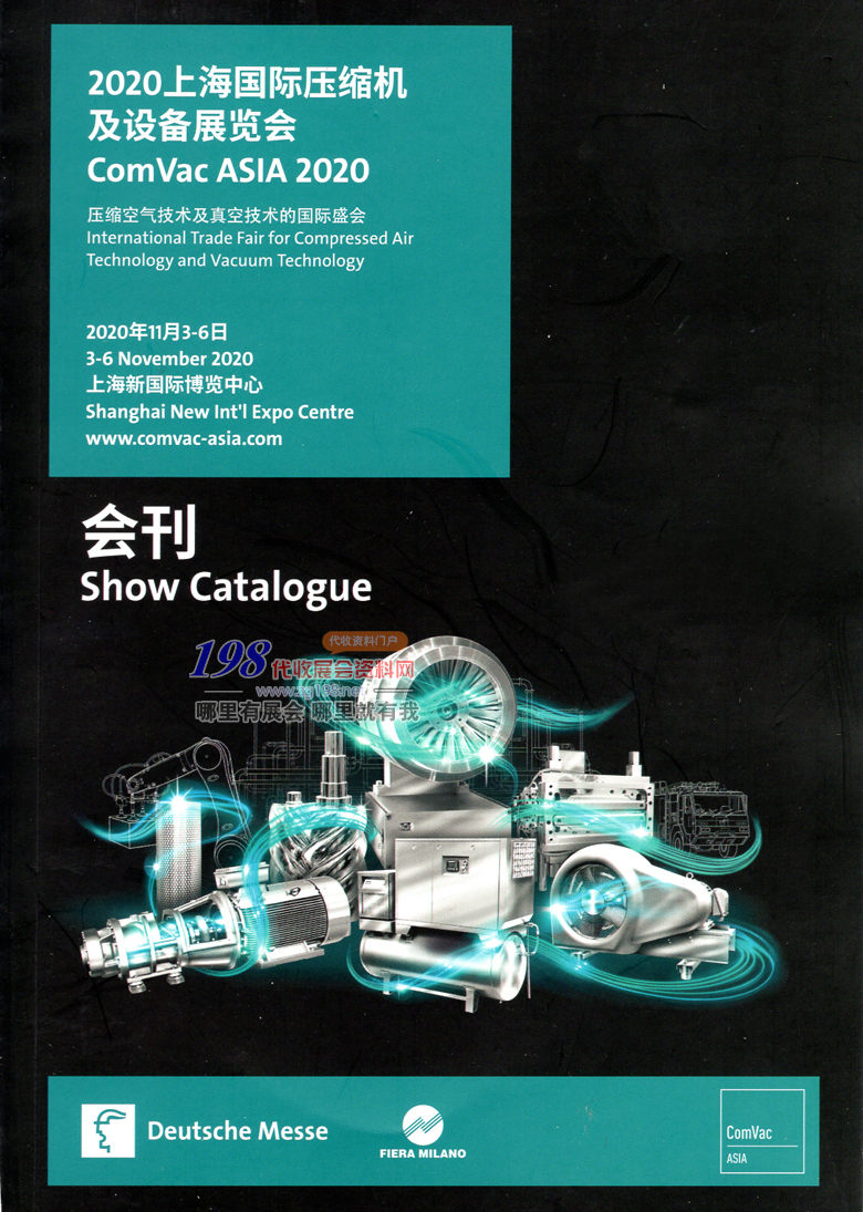 2020年11月上海国际压缩机及设备展览会会刊