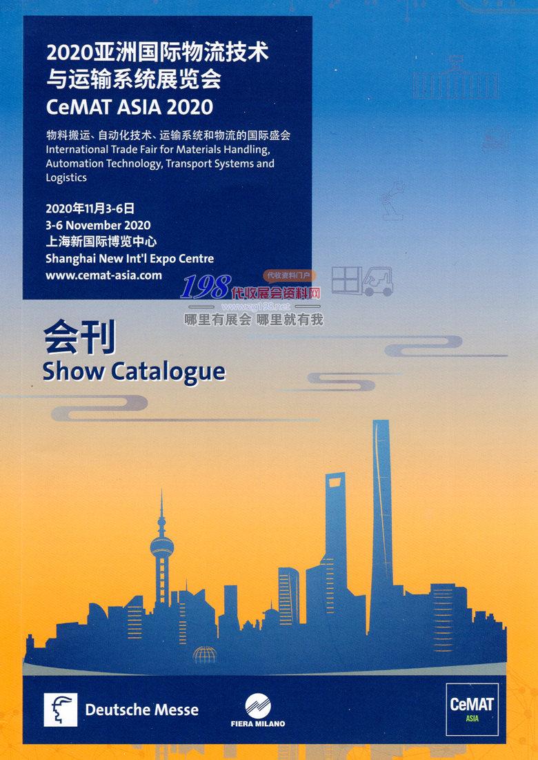 2020年11月上海亚洲国际物流技术与运输系统展览会会刊