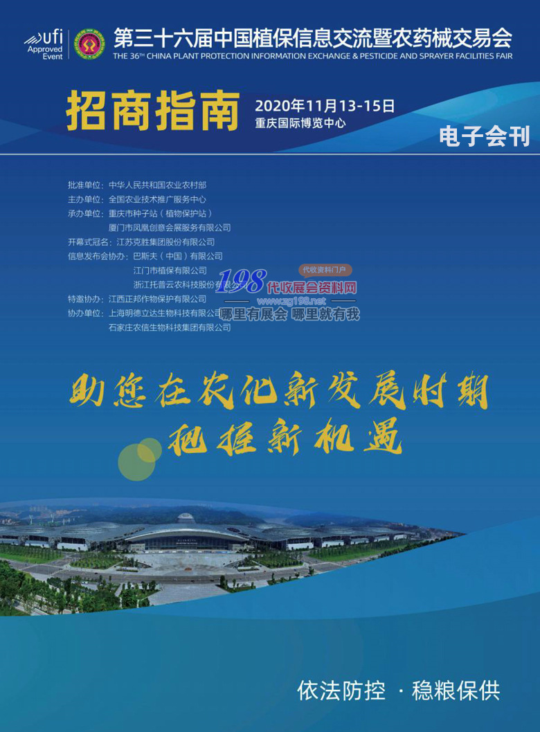第36届中国植保双交会电子会刊