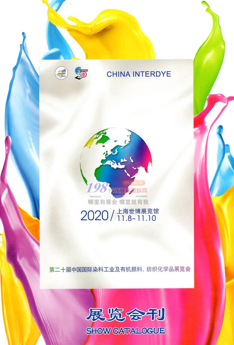 2020上海第20届中国国际染料工业及有机颜料纺织化学品展览会会刊