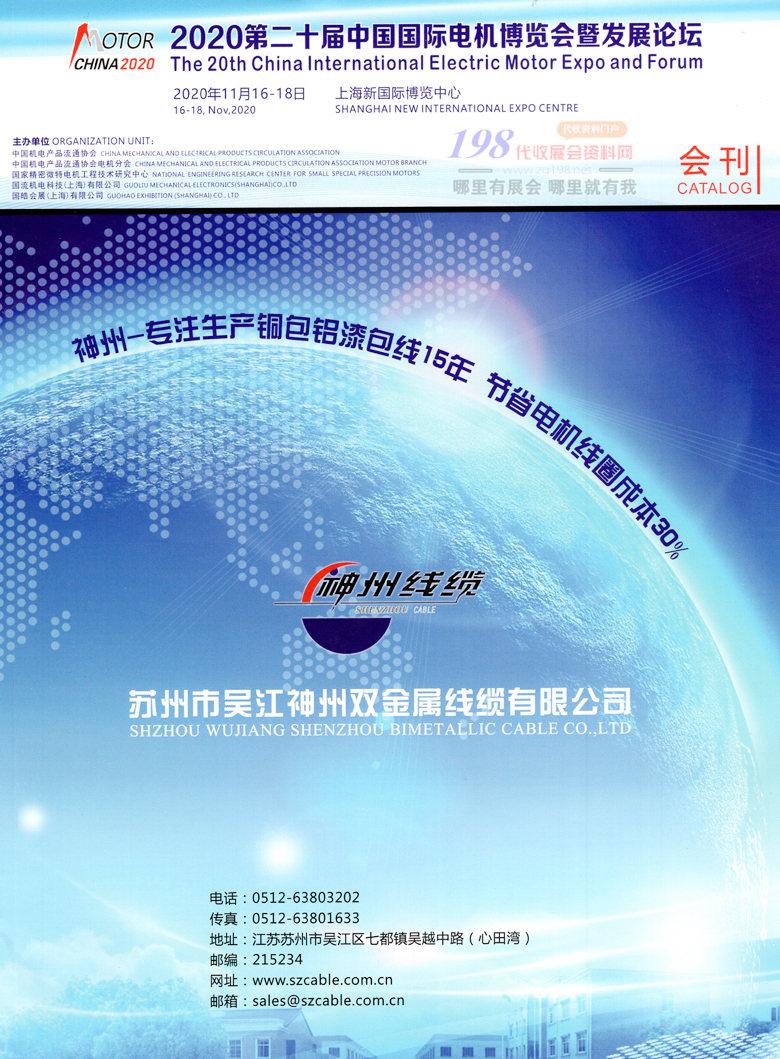 2020年11月上海第二十届中国国际电机博览会曁发展论坛会刊