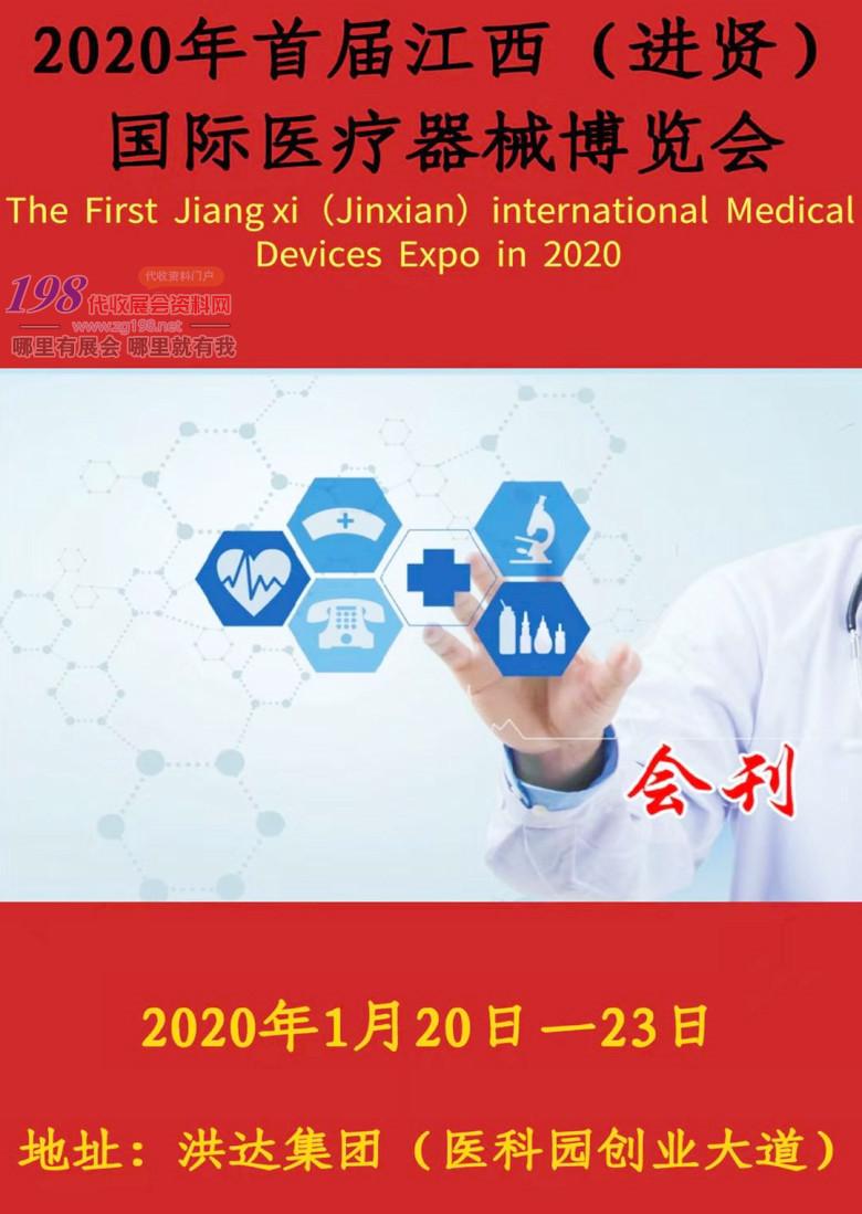 2020首届江西(进贤)国际医疗器械展会会刊