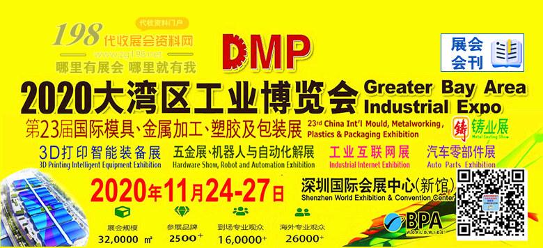 2020深圳大湾区工业博览会会刊|第23届国际模具金属加工塑胶及包装展会刊-工博会会刊