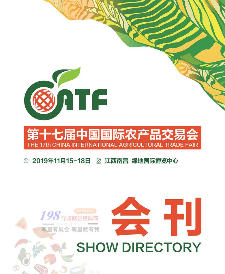 2019南昌第十七届中国国际农产品交易会-展会会刊