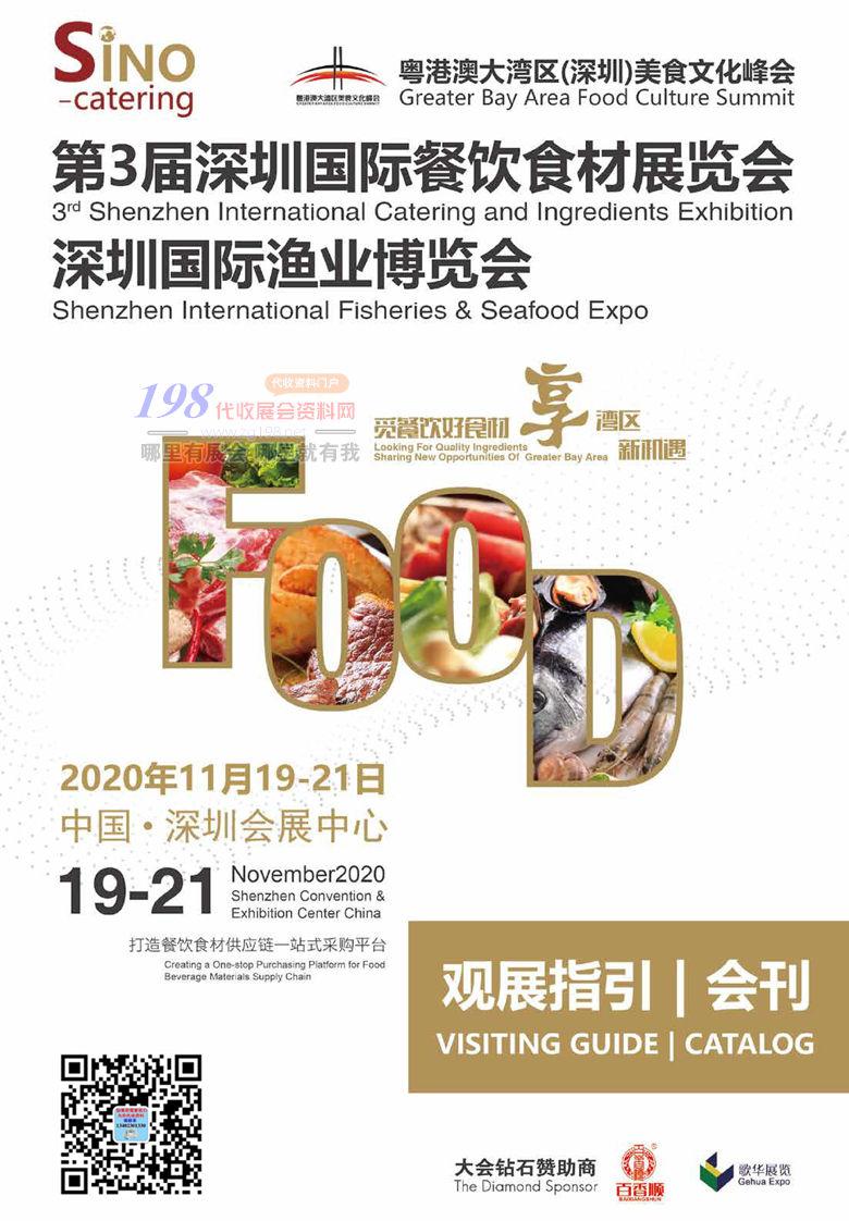 2020深圳国际餐饮食材展览会