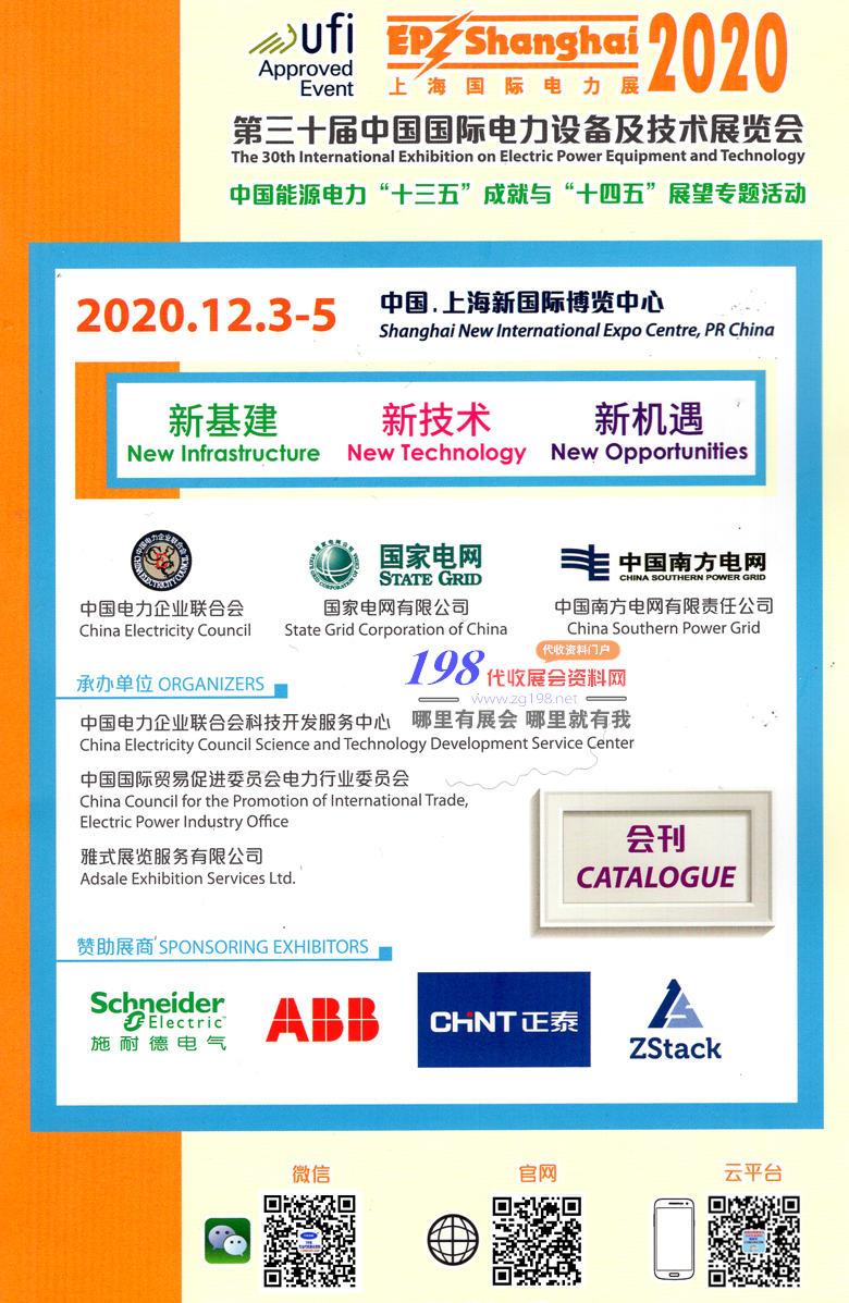 2020年12月上海第三十届中国国际电力设备及技术展会刊