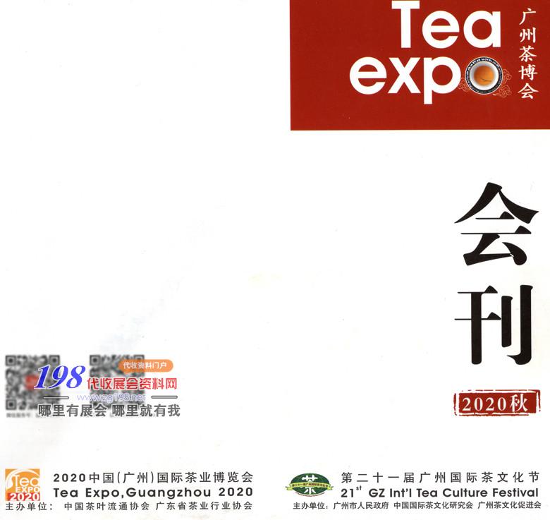 2020年11月中国广州国际茶业博览会 广州茶博会会刊