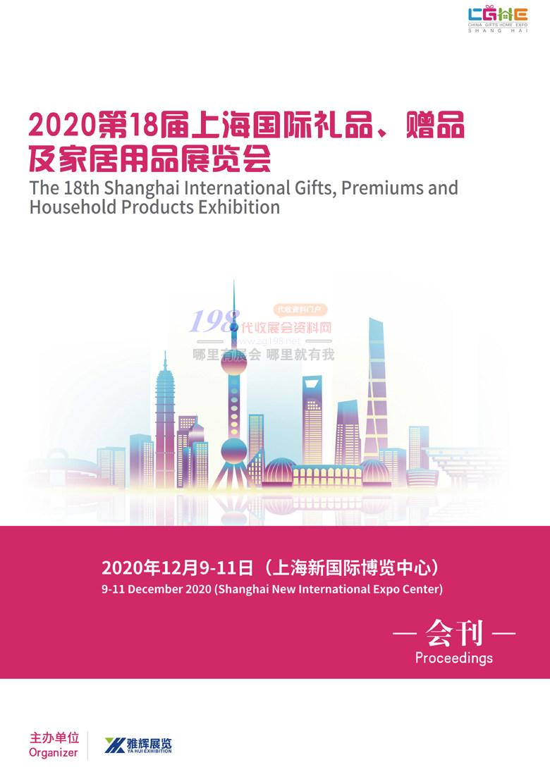 2020上海礼品展会刊2_001
