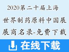 CPhI China 2020第二十届世界制药原料中国展展商名录免费下载