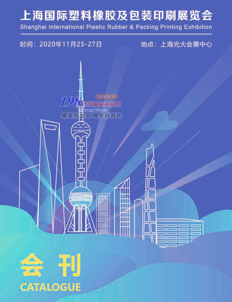 2020年11月上海橡塑包装印刷展会电子版会刊