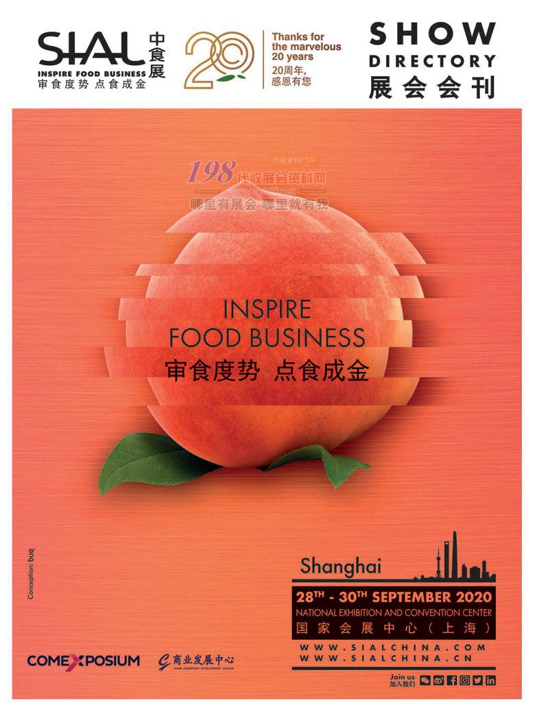 2020年9月第二十一届SIAL China中食展 中国国际食品和饮料展览会展会会刊_001