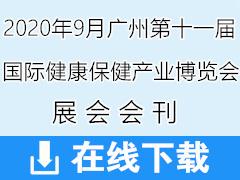 2020年9月广州第十一届国际健康保健产业博览会展会会刊