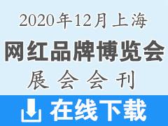 2020年12月第二届上海国际网红品牌博览会展会会刊 电商直播及短视频营销论坛会刊