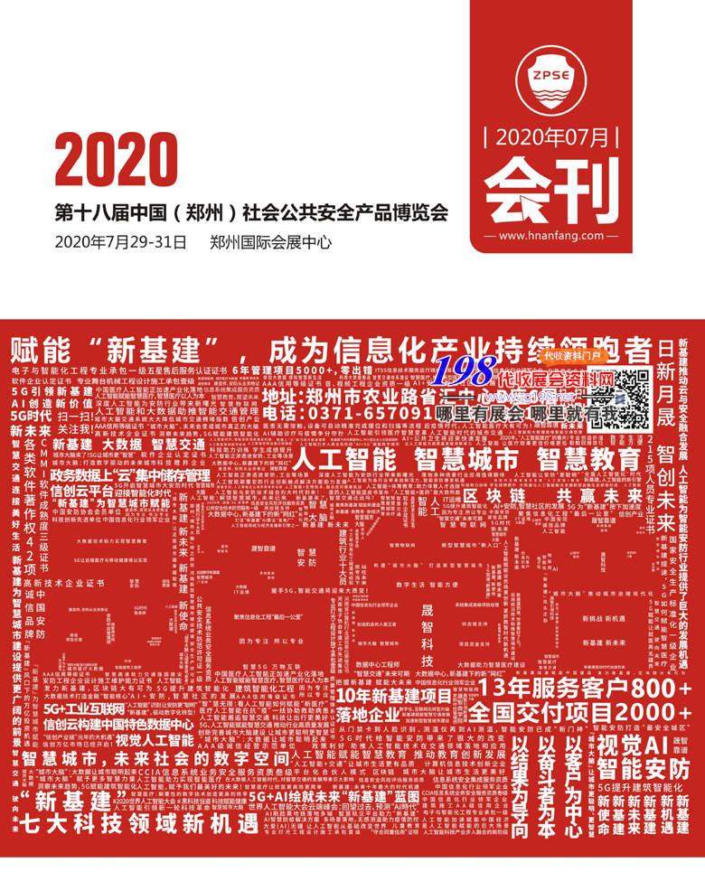2020年7月第18届郑州安博会会刊