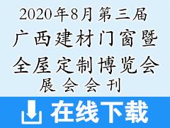 2020年8月第三届广西南宁建材门窗暨全屋定制博览会会刊