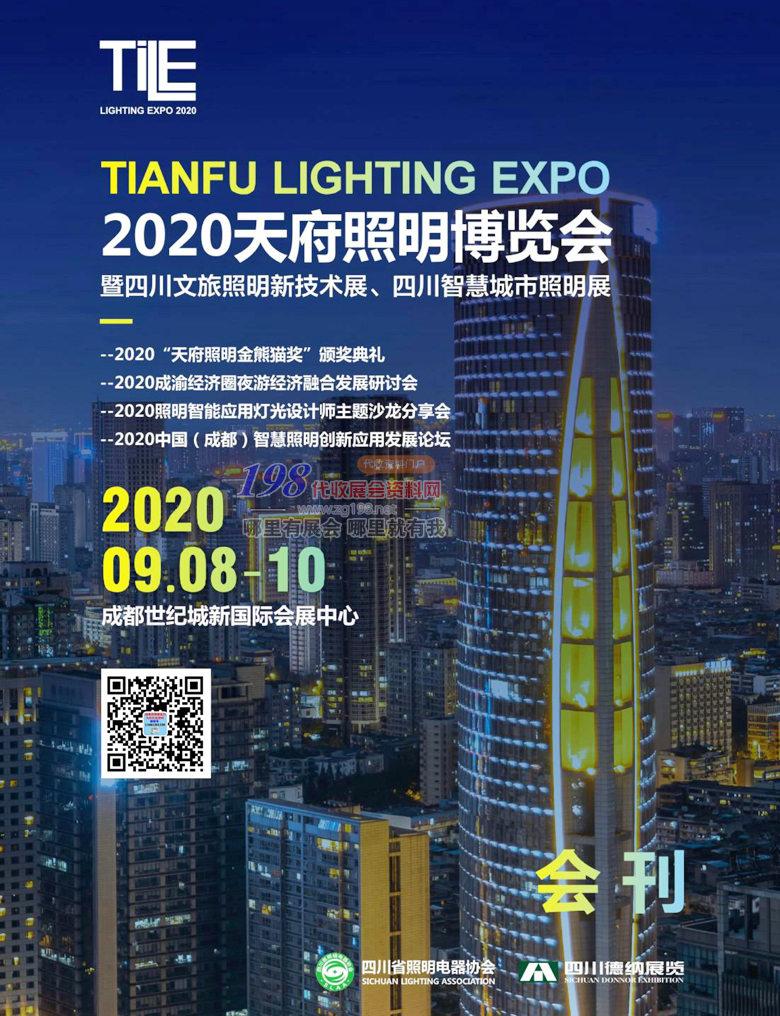 2020天府照明产业博览会--【会刊】