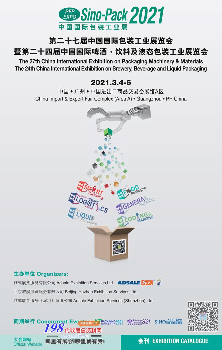 2021广州第二十七届中国国际包装工业展、中国国际啤酒、饮料及液态包装工业展会刊