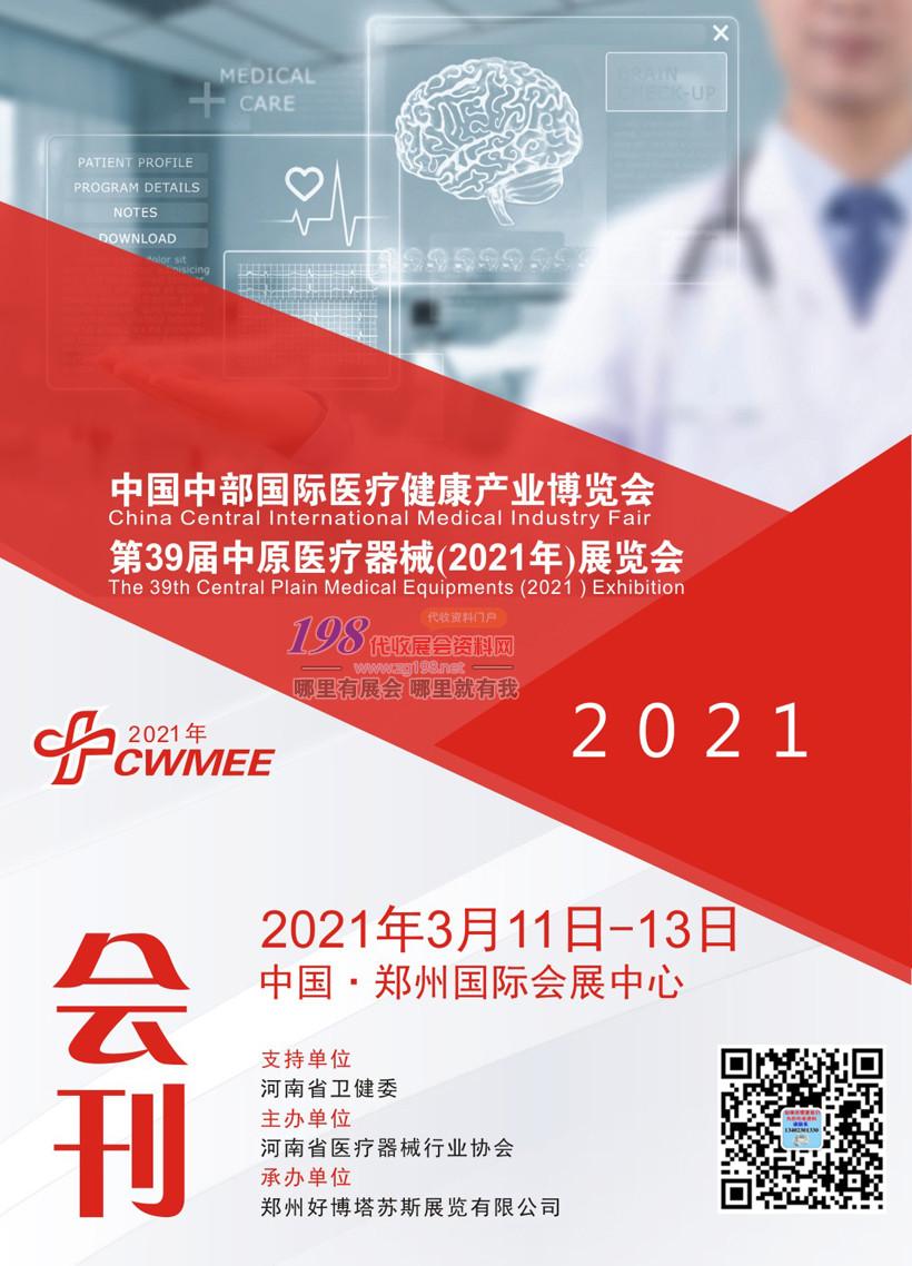 2021郑州第39届中原医疗器械展 医疗展展会会刊