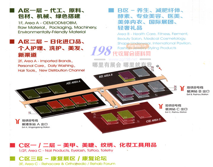 2021年3月第56届广州国际美博会A区展商名片