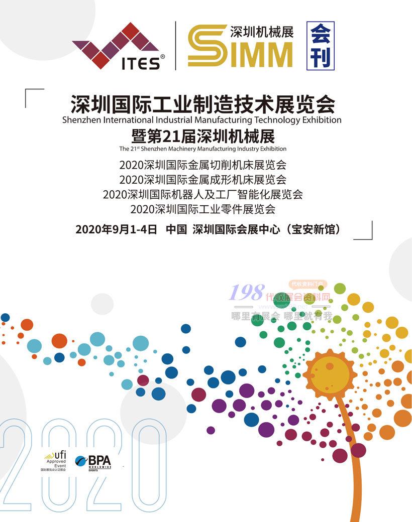 2020 ITES深圳国际工业制造技术展 第21届深圳机械展会刊