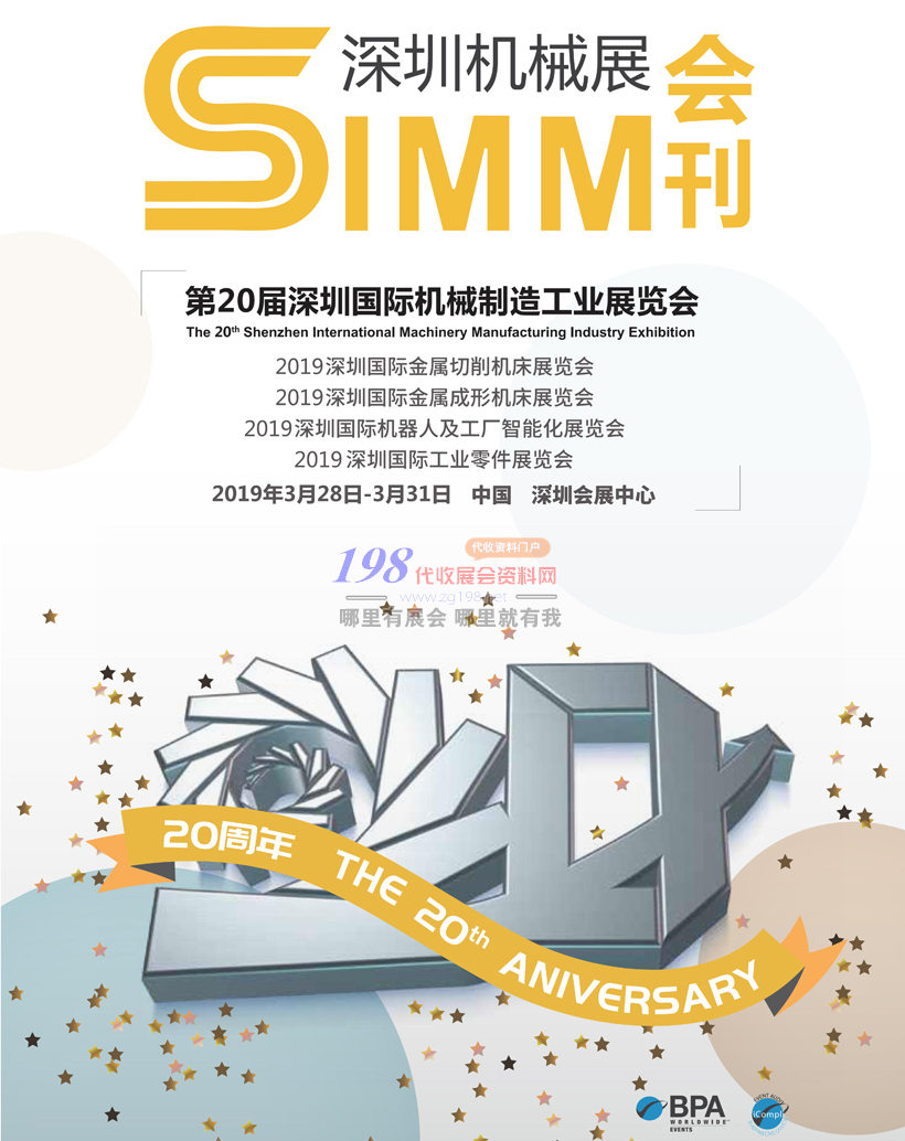 2019 ITES深圳国际工业制造技术展 第20届深圳机械展会刊