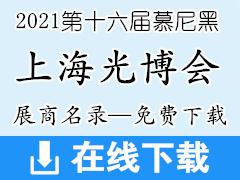 2021第十六届慕尼黑上海光博会展商名单