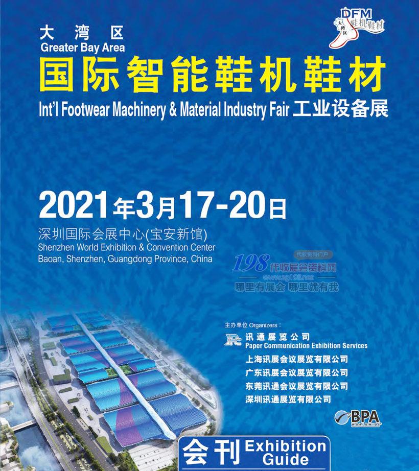 DFM 2021深圳大湾区国际智能鞋机鞋材工业设备展会刊