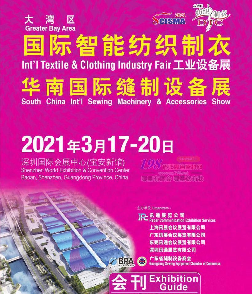 DTC 2021深圳大湾区国际智能纺织织衣华南缝制设备展会刊