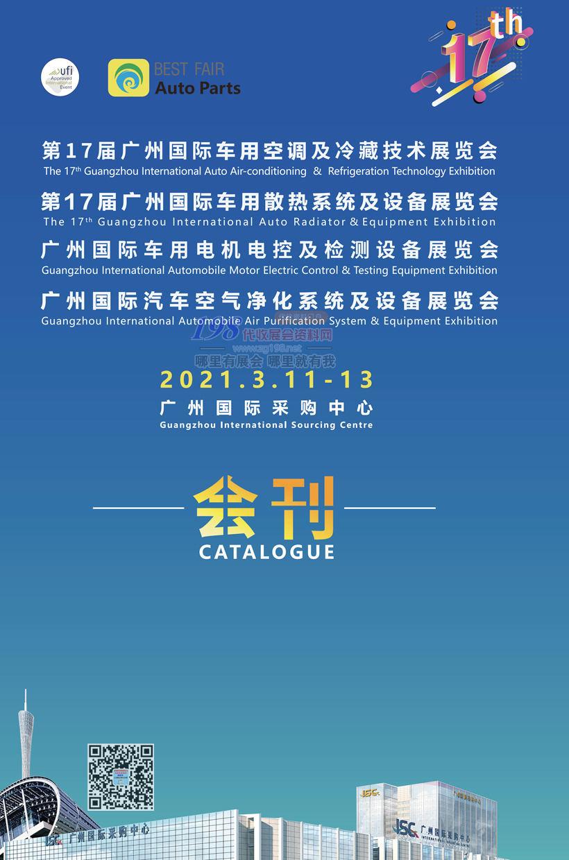【会刊】第17届广州国际车用空调及冷藏技术展览会