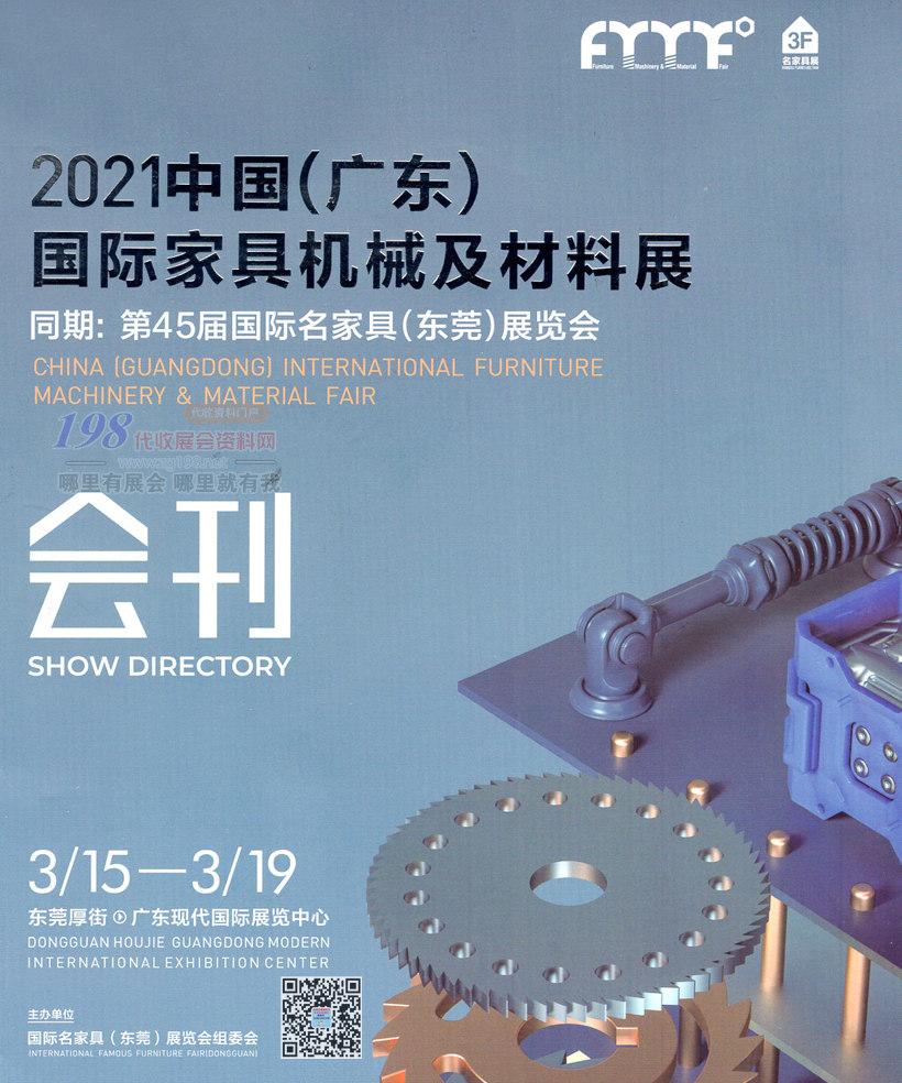 2021中国广东东莞国际家具机械及材料展