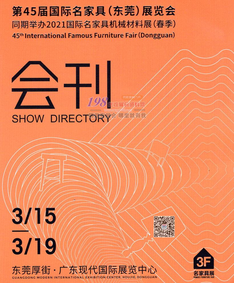2021第45届国际名家具东莞展览会
