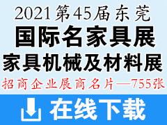2021第45届国际名家具东莞展展览会、广东国际家具机械及材料展展商名片