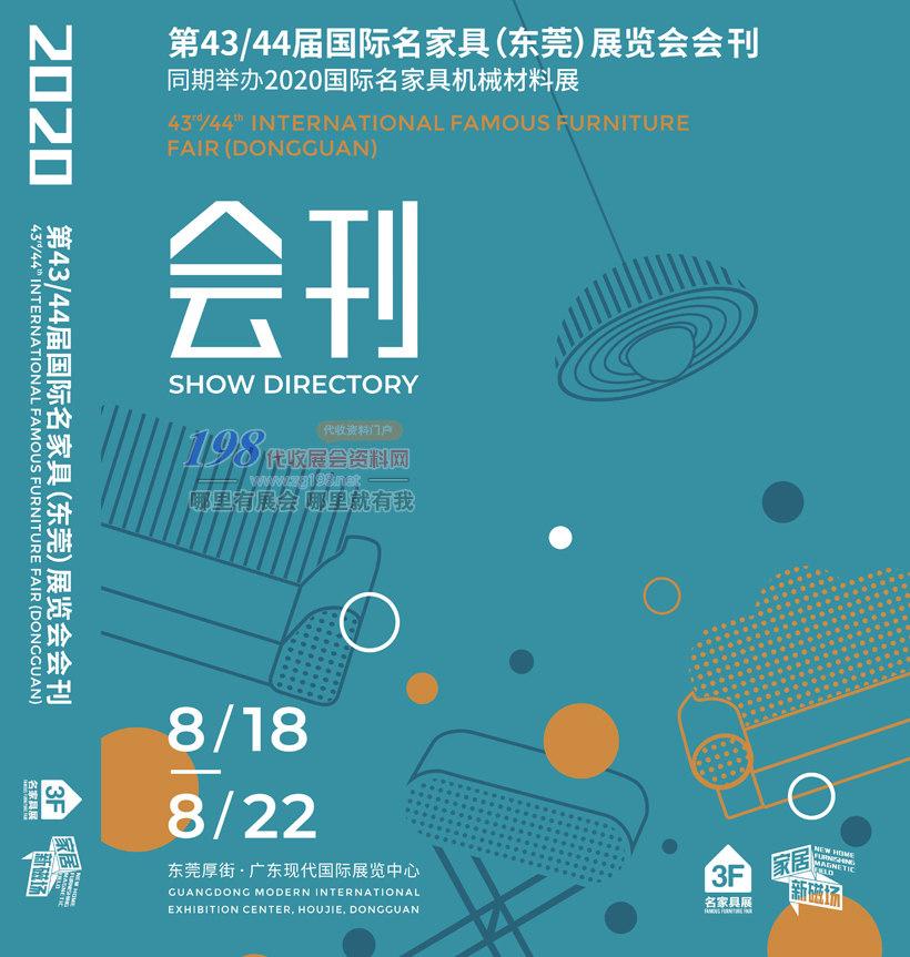 2020第43/44届国际名家具东莞展展览会、广东国际家具机械及材料展会刊—展商名录
