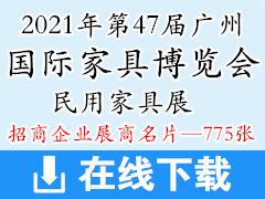 2021年第47届广州国际家具博览会民用家具展—展商名片
