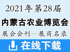 2021年第28届内蒙古农业博览会展会会刊—展商名录