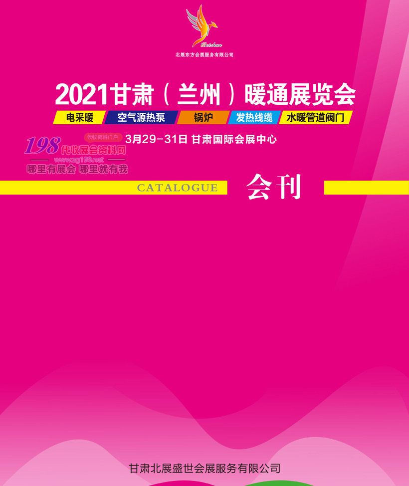 2021甘肃暖通展会刊
