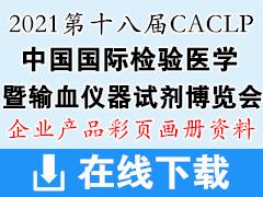 2021 CACLP重庆第十八届中国国际检验医学暨输血仪器试剂博览会参展招商企业产品彩页画册资料 CACLP产品资料 医疗器械
