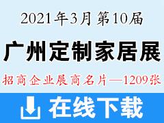 2021第10届中国广州定制家居展览会展商名片【1209张】