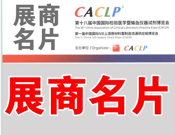 2021 CACLP重庆第十八届中国国际检验医学暨输血仪器试剂博览会展商名片 CACLP展商名片 医疗器械