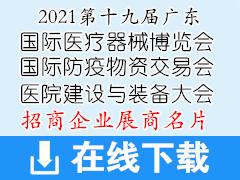 2021第十九届广东国际医疗器械博览会 防疫物资交易会及医院消毒感控展 医院建设与装备大会展商名片