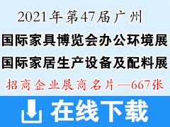 2021年第47届广州国际家具博览会办公环境展 国际家居生产设备及配料展展商名片