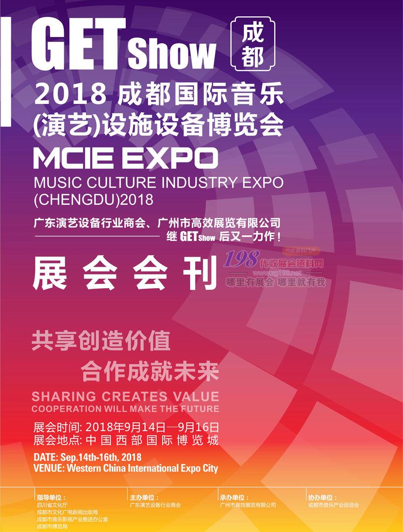 2018成都国际音乐演艺设施设备博览会