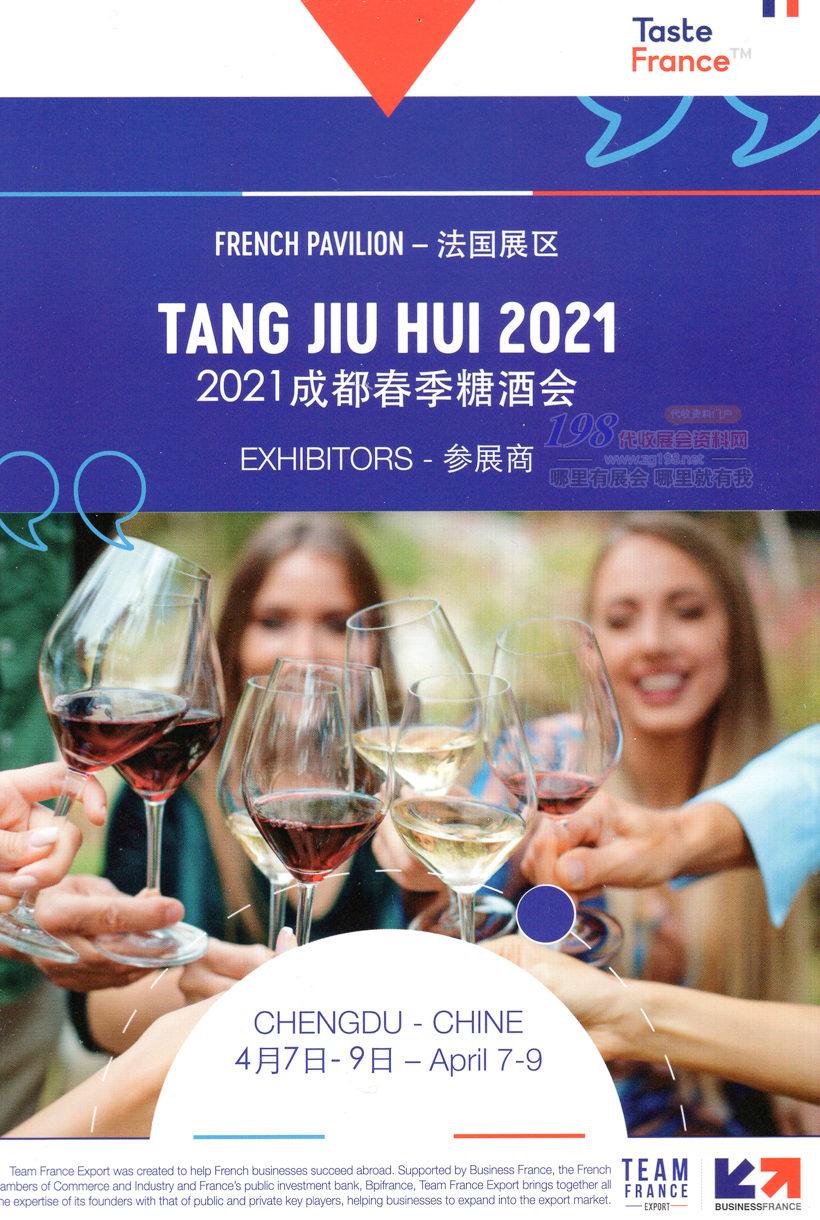 2021成都春季糖酒会法国展区参展商名录 葡萄酒及国际烈酒
