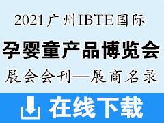 2021广州IBTE国际孕婴童产品博览会会刊—展商名录、IBTE广州童博会会刊