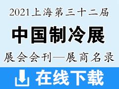 2021中国制冷展会刊、上海第三十二届国际制冷空调供暖通风及食品冷冻加工展览会会刊—展商名录