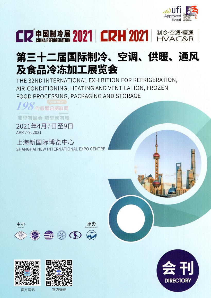 2021中国制冷展会刊、上海第三十二届国际制冷空调供暖通风及食品冷冻加工展览会展会会刊