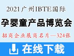 2021广州IBTE国际孕婴童产品博览会展商名片 IBTE广州童博会展商名片 玩具