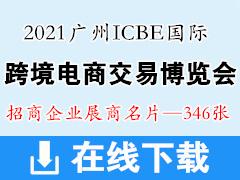 2021广州ICBE国际跨境电商交易博览会展商名片 微商电商名片